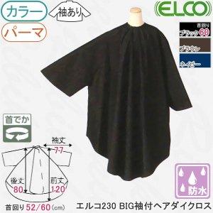 【新品】ELCO『エルコ9722 BIG袖付ヘアダイクロス』 ヘアカラー用クロス