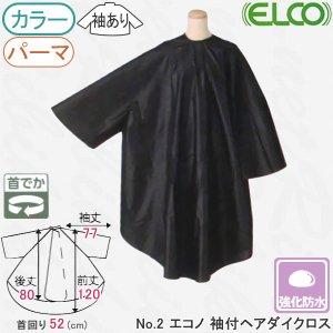 【新品】ELCO『エルコ7102 No.2エコノ 袖付ヘアダイクロス』 ヘアカラー用クロス