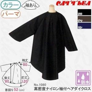 【新品】CATTLEA『カトレア No.1080 高密度ナイロン袖付ヘアダイクロス』 ヘアカラー用クロス