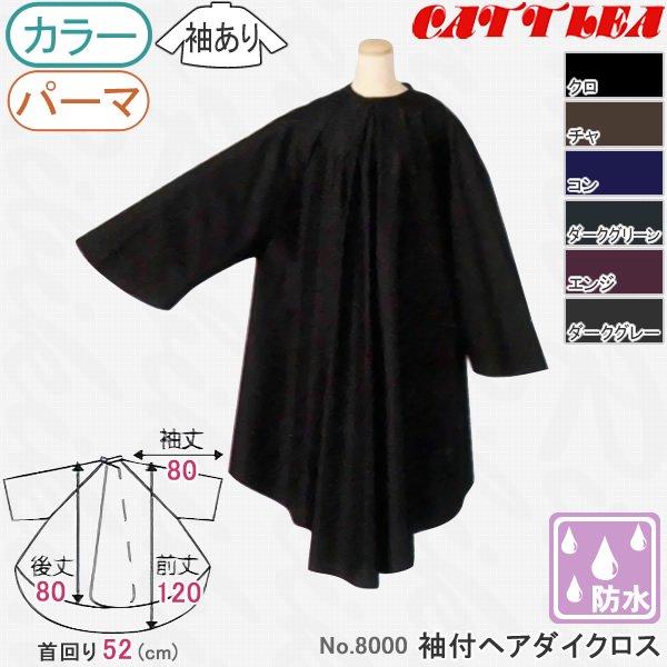 【新品】CATTLEA『カトレア No.8000 袖付ヘアダイクロス』 ヘアカラー用クロス
