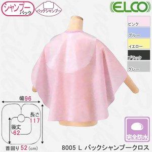 【新品】ELCO『エルコ  8005L バックシャンプークロス』