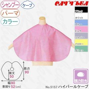 【新品】CATTLEA『カトレア No.5157 ハイパールケープ』