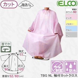 【新品】ELCO『エルコ9704 NL 袖付カットクロス(刈布)』