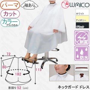 【新品】WAKO『ワコウ ネックガード ドレス』ブラックのみヘアダイ使用可 カット&パーマクロス