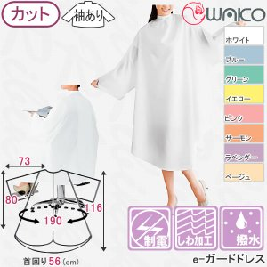 【新品】WAKO『ワコウ e-ガード ドレス』 袖付カットクロス(刈布)