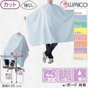【新品】WAKO『ワコウ e-ガード 刈布』 袖無しカットクロス