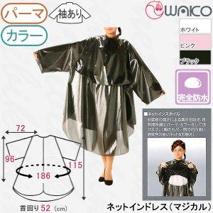 【新品】WAKO『ワコウ ネットインドレス(マジカル)』 袖付パーマ&ヘアダイクロス