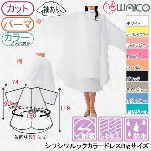 【新品】WAKO『ワコウ シワシワルックカラードレスBIGサイズ』 ブラックのみヘアダイ使用可 カット&パーマクロス