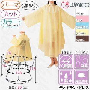 【新品】WAKO『ワコウ デオドラントドレス』 ブラウンのみヘアダイ使用可 パーマ&カットクロス