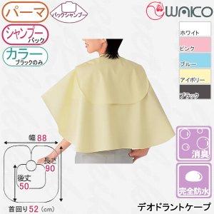 【新品】WAKO『ワコウ デオドラントケープ』 ブラックのみヘアダイ使用可  パーマ&シャンプーケープ