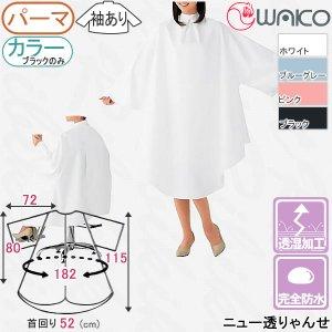 【新品】WAKO『ワコウ ニュー透りゃんせ』 ブラックのみヘアダイ使用可  パーマクロス