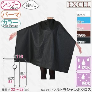 【新品】EXCEL『エクセル No.210 ウルトラジャンボクロス』※ブラック、ブラウンはヘアダイ補助用としても使用可。