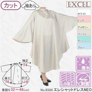 【新品】EXCEL『エクセル No.8500 エレシャットドレス NEO』 袖付カットクロス(刈布)