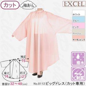 【新品】EXCEL『エクセル No.8112 ビッグドレス(カット専用)』 袖付カットクロス(刈布)