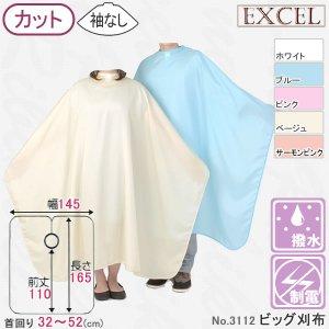 【新品】EXCEL『エクセル No.3112 ビッグ刈布』 袖なしカットクロス(刈布)