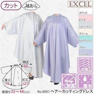 【新品】EXCEL『エクセル No.8001 ヘアーカッティングドレス』 袖付カットクロス(刈布)