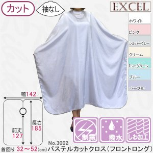 【新品】EXCEL『エクセル No.3002 パステルカットクロス(フロントロング)』 袖無しカットクロス(刈布)