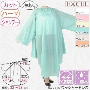 【新品】EXCEL『エクセル No.7115 ワッシャードレス』 袖付カット&パーマ&シャンプークロス