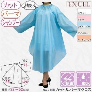 【新品】EXCEL『エクセル No.7100 カット&パーマクロス』 袖付カット&パーマ&シャンプークロス
