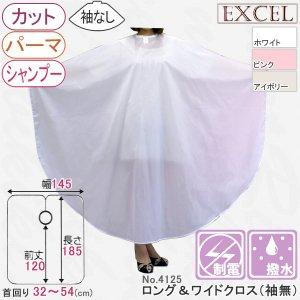 【新品】EXCEL『エクセル No.4125 ロング&ワイドクロス』 袖無しカット&パーマ&シャンプークロス