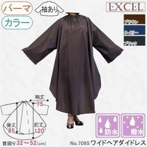 【新品】EXCEL『エクセル No.7095 ワイドヘアダイドレス(袖付)』 袖付パーマ&ヘアダイクロス 大型イス可