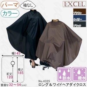 【新品】EXCEL『エクセル No.4325 ロング&ワイドヘアダイクロス(袖無)』大型イス可 パーマ&ヘアダイクロス