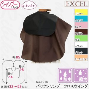 【新品】EXCEL『エクセル No.1015 バックシャンプークロスウイング』
