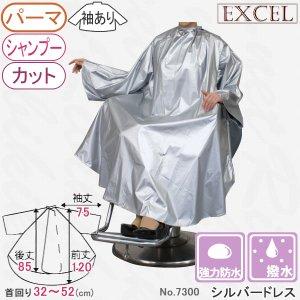 【新品】EXCEL『エクセル No.7300 シルバードレス(袖付)』パーマ&シャンプー&カットクロス