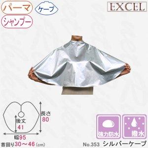 【新品】EXCEL『エクセル No.353 シルバーケープ』パーマ&シャンプーケープ
