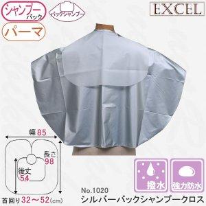 【新品】EXCEL『エクセル No.1020 シルバー バックシャンプークロス』パーマ&シャンプーケープ