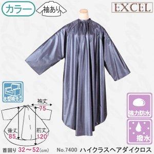 【新品】EXCEL『エクセル No.7400 ハイクラスヘアダイドレス(袖付)』 袖付ヘアダイクロス