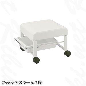 【新品/送料無料】 『フットケアスツール1段』西村製作所