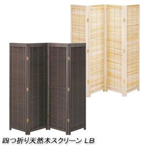 【新品/送料無料】西村製作所 『四つ折り天然木スクリーンLB』