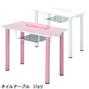 【新品/送料無料】西村製作所 『ネイルテーブルジョリ』