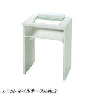 【新品/送料無料】西村製作所 『ユニットネイルテーブルNo.2』 こだわりたっぷりのネイルテーブル