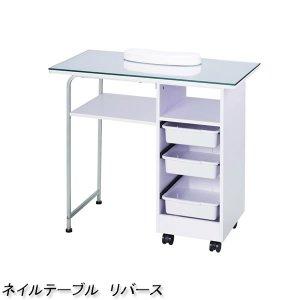 【新品/送料無料】西村製作所 『ネイルテーブルリバース』