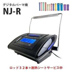 【新品/送料無料】美容室の即戦力!『簡単なのに機能十分!新型デジタルパーマ機 NJ-R』 ★ロッド32本+断熱シートサービス中!