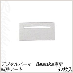 <img class='new_mark_img1' src='https://img.shop-pro.jp/img/new/icons11.gif' style='border:none;display:inline;margin:0px;padding:0px;width:auto;' />【新品】GMJ『Beauka (ビューカ)専用 断熱シート(32枚入り)』デジタルパーマ専用