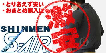 シンメン空調服 S-AIR