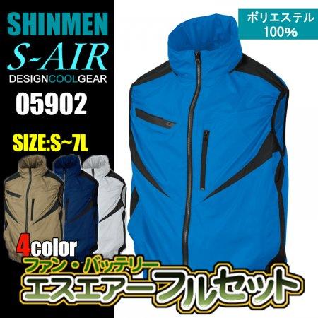 シンメン S-AIR 05902 EUROスタイルベスト<セット価格>