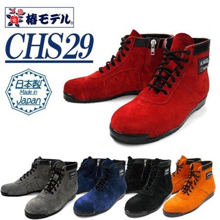 【JIS規格】ANGEL CHS29 椿モデル 高所用安全靴 - 最新のバートル ...