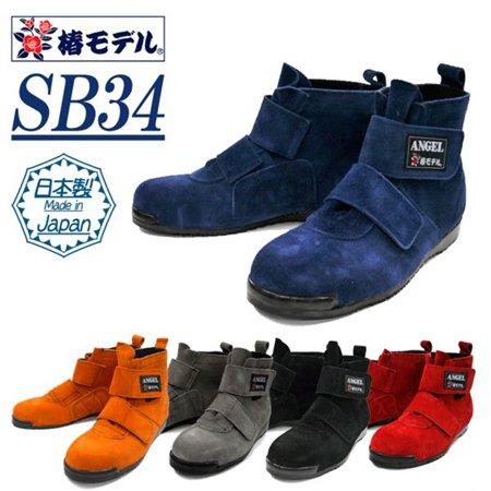 【JIS規格】ANGEL SB34 椿モデル 高所用安全靴 - 作業服・安全帯 ...
