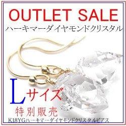 【アウトレット】ハーキマーダイヤモンドクリスタル ピアス (フック) 天然水晶 (L) K18YG
