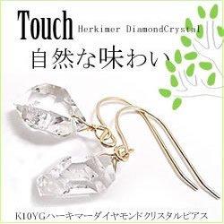 ハーキマーダイヤモンドクリスタル ピアス Touch 天然水晶 K10 & K18YG