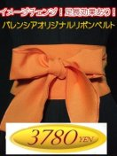 <img class='new_mark_img1' src='//img.shop-pro.jp/img/new/icons25.gif' style='border:none;display:inline;margin:0px;padding:0px;width:auto;' />NEWカラー足長効果あり!バレンシアオリジナルオレンジ  リボンベルト