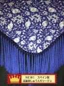 スペイン製豪華ブルー地ホワイト刺繍大判シージョ