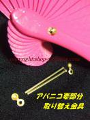 <img class='new_mark_img1' src='//img.shop-pro.jp/img/new/icons29.gif' style='border:none;display:inline;margin:0px;padding:0px;width:auto;' />アバニコ要部分 取り替え金具(取扱い説明書付)