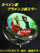 <img class='new_mark_img1' src='//img.shop-pro.jp/img/new/icons29.gif' style='border:none;display:inline;margin:0px;padding:0px;width:auto;' />スペイン製フラメンコ柄コンパクトタイプミラー