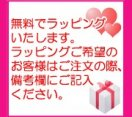 <img class='new_mark_img1' src='https://img.shop-pro.jp/img/new/icons14.gif' style='border:none;display:inline;margin:0px;padding:0px;width:auto;' />簡易ラッピング無料