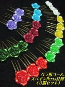 <img class='new_mark_img1' src='//img.shop-pro.jp/img/new/icons14.gif' style='border:none;display:inline;margin:0px;padding:0px;width:auto;' />スペインPeris社製バラ形フラメンココーム(3個セット)